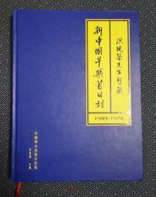 新中國早期首日封1949-1974