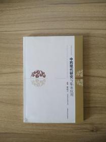 中藥現代研究與臨床應用