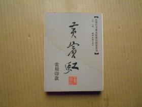 《黃賓虹常用印款》近現代書畫名家印鑒款識叢書 64開版本 (折裝10·5*14公分)
