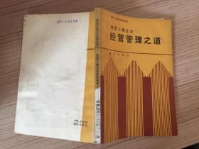 民營工商企業經營管理之道【重慶工商史料第四輯】