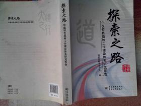 探索之路:中國特色質檢工作理論體系研究報告