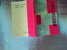 中國共產黨歷史新編