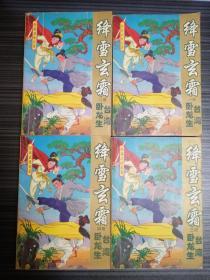 武俠小說:絳雪玄霜(全四冊)