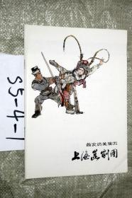 1987年上海昆劇團首次訪美演出節目單--...