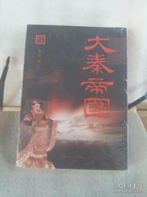 大秦帝國(下)