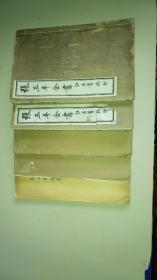 民國稀見《張三豐全書》好品白宣紙精印 附圖 無根樹講解 五冊 詳情見圖