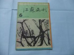 江蘇畫刊  1984年第6期