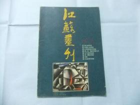 江蘇畫刊  1987年第8期