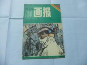 富春江畫報  1984年第12期