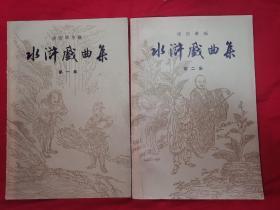 水滸戲曲集(1—2)(包郵)