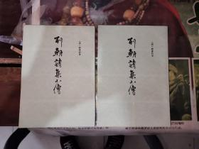 列朝詩集小傳