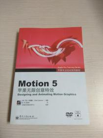 Motion 5:苹果无限创意特效 Designing and Animating Motion Graphics