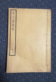 梵天廬叢錄 第九冊 第十七 十八卷