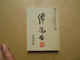 《傅抱石常用印款》近現代書畫名家印鑒款識叢書 64開版本 (折經裝10·5*14公分)