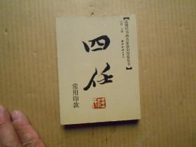 《四任常用印款》近現代書畫名家印鑒款識叢書 64開版本 (折裝10·5*14公分)