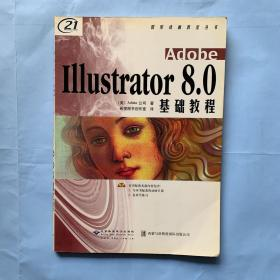 Adobe Illustrator 8.0基础教程