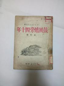 """Red Document-1946 Early Edition-""""Forty Years Aside by Blast Furnace"""" ..."""