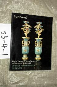 Bonhams 香港邦瀚斯2008年12月【eight treasures from western collections海外八珍】拍卖图录