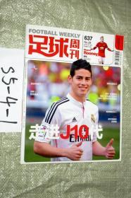 足球周刊2014年637期  有球星卡