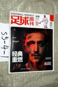 足球周刊2014年636期  有海報球星卡