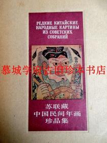 【全品】緞面精裝/書衣/函套/俄文版《蘇聯藏中國民間年畫珍品集》