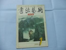 書法藝術 書畫合版 (1998年第1期)