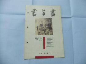 書與畫 1996年第5期