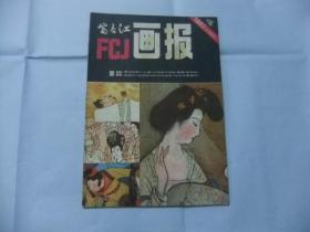 富春江畫報  1982年第4期
