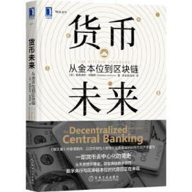 货币未来:从金本位到区块链:the decentralized alternative to central banking 9787111659129