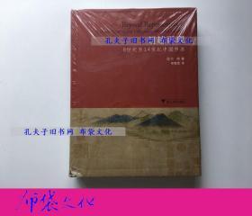 【布袋文化】超越再現  8世紀至14世紀中國書畫  初版本