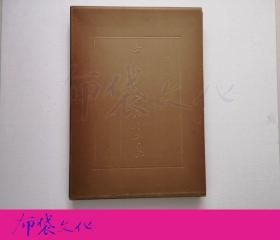 故宮博物院所藏 中國歷代名畫集 第二卷 宋
