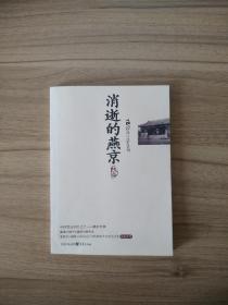 消逝的燕京:中國教育史上的風骨和豐碑,燕京大學鮮為人知的感喟往事