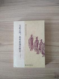 文武之間:北宋武選官研究