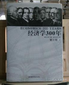 經濟學300年(第三版)上 冊