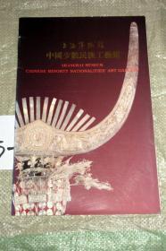 上海博物館中國少數民族工藝館