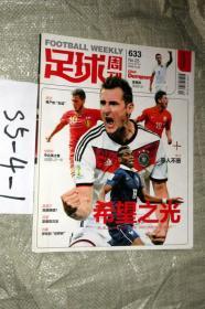 足球周刊2014年633期  有海報球星卡