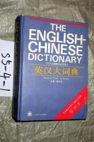 英漢大詞典  縮印本........陸谷孫著  16開精裝
