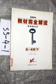 2004教材完全解讀 王后雄學案 高一地理  下冊
