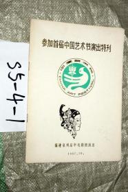 參加首屆中國藝術節演出特刊---泉州高甲戲劇團演出 節目單