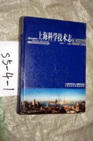 上海科學技術志..16開精裝地方志