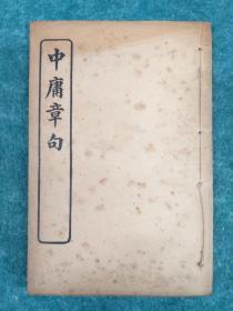 中庸章句 (线装 民国时期出版)