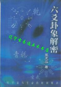 《六爻卦象解密》王虎應著32開248頁
