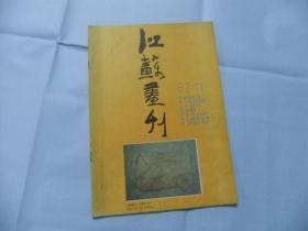 江蘇畫刊  1987年第11期