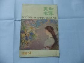 世界美術  1986年第4期