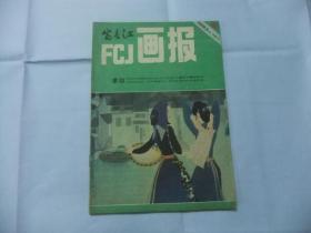 富春江畫報  1983年第9期