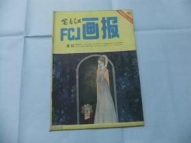富春江畫報  1983年第6期
