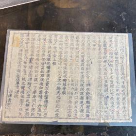 清代安徽宣城西津書院 告示一張(長29.2cm,寬21.2cm)
