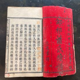 """清代家譜!光緒二十年""""木活字本""""《邵祁蕭氏續譜》存一厚冊。"""