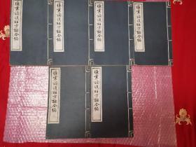 渭南嚴氏精刻本———傷寒論淺注方論合編