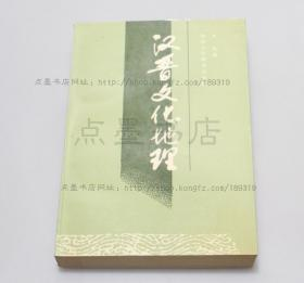 私藏好品《漢晉文化地理》 盧云 著 1991年一版一印